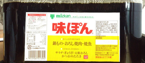 20121111-azipon_label.jpg