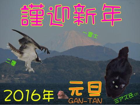 20160101-01_nenga.jpg