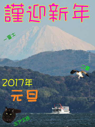 20170101-nenga.JPG