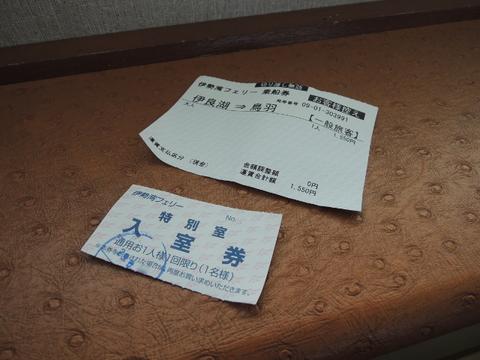 20170826-05a_Ferry.JPG