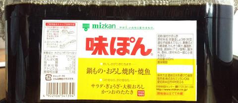 20121111-azipon_label.jpg